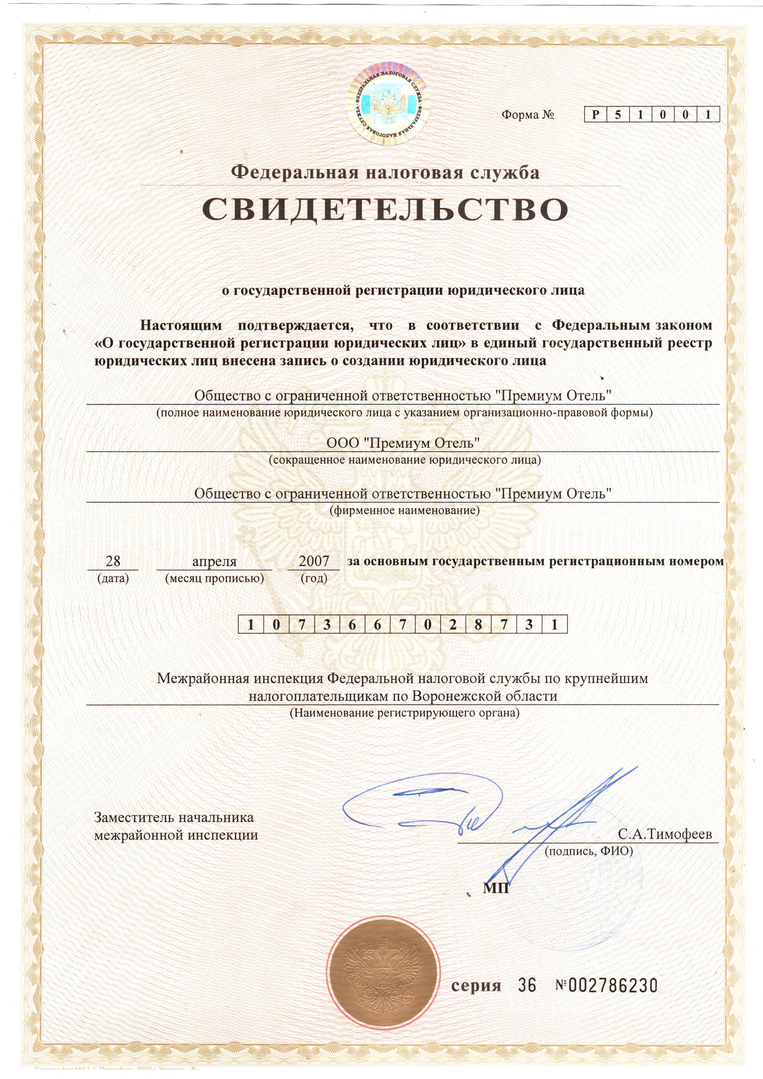 Св-во о гос-ой регистр. юр.лица (ОГРН)