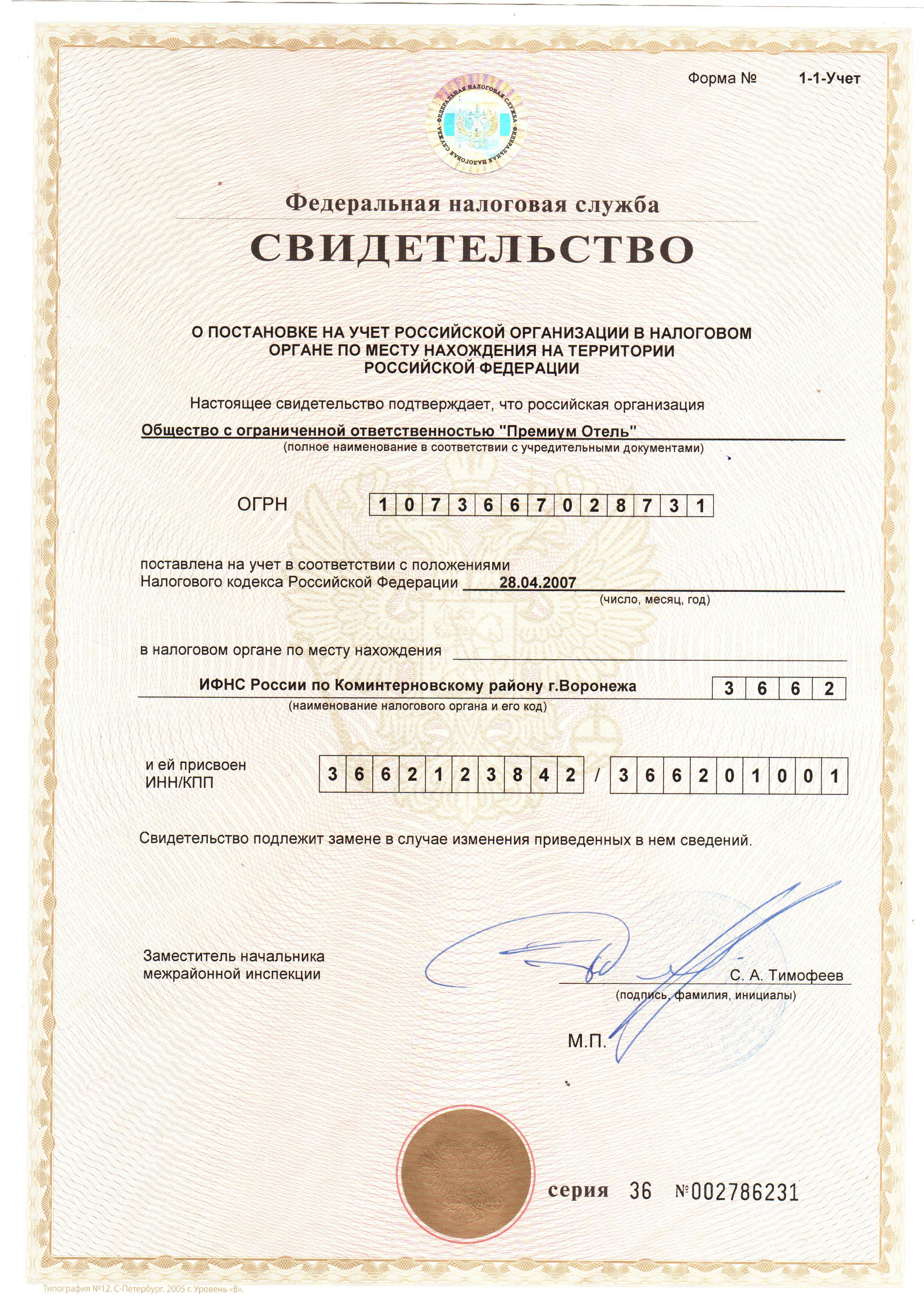 Св-во о постановке на учет в налоговой (ИНН)