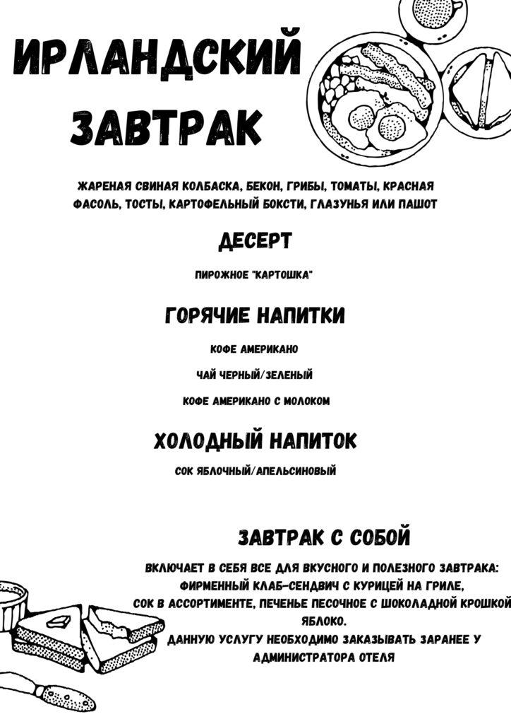 Завтраки-2